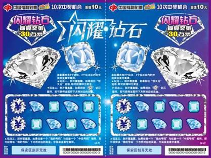 闪耀钻石10元-票面-全-161104