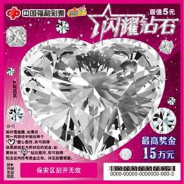 闪耀钻石5元-票面1