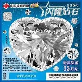 闪耀钻石5元-票面2