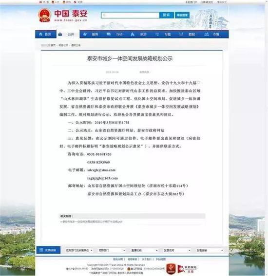 重磅!山东将建一条中华文化枢轴 包括四山四水四城四圣