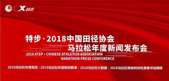 2018中国田协年会盛典召开 枣庄国际马拉松荣获铜牌赛事、民族民俗特色赛事