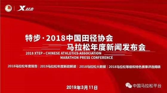 2018中国田径协会年度颁奖 山东广电两赛获四奖