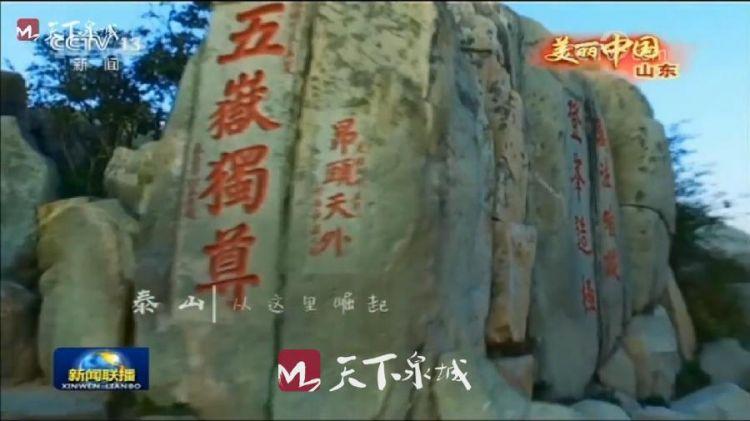"""赞!央视《新闻联播》""""美丽中国"""" 咱济南又上镜啦!"""