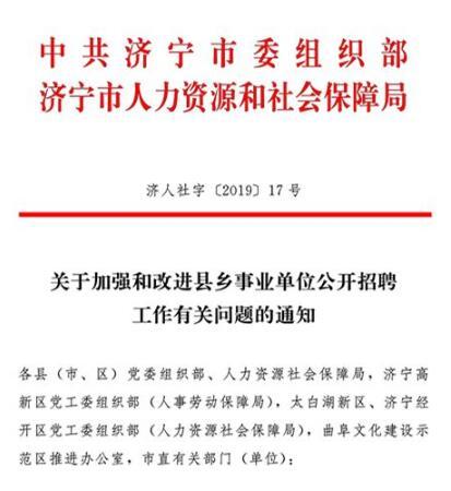 重磅!济宁出台县乡事业单位公开招聘新规