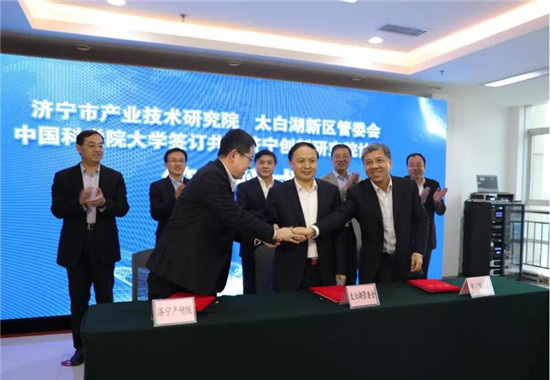 济宁创新创业研究院项目签约落户太白湖新区