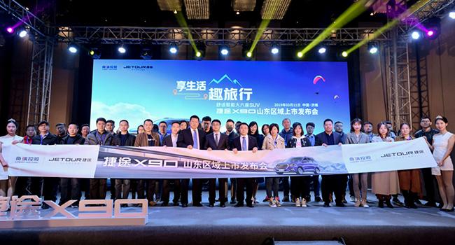 舒适智能大六座SUV——捷途X90山东区域上市 7.99万起售