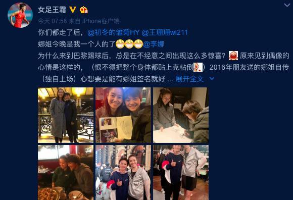 激动!王霜获偶像李娜的签名,两人武汉话亲切交流