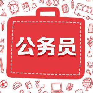2019年淄博市考试录用公务员报考指南发布