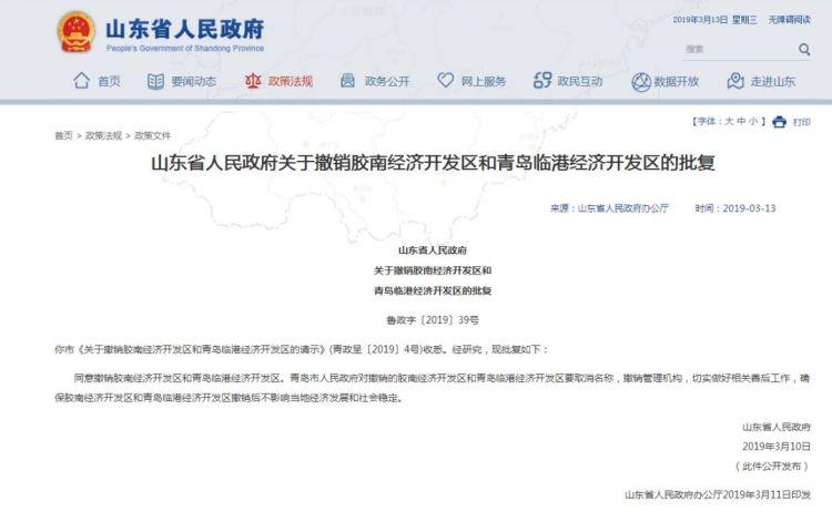 省政府同意撤销胶南经济开发区和青岛临港经济开发区
