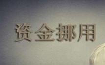 淄博一女出纳沉迷炒股 挪用公司资金2500万