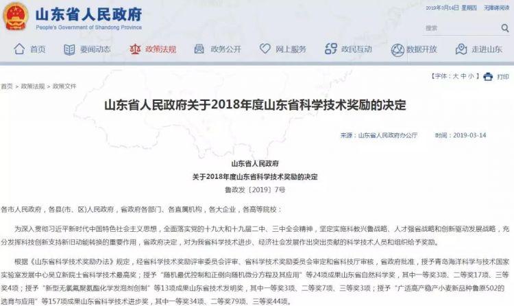山东省当局答应:付与吴立新山东省迷信技能最高奖
