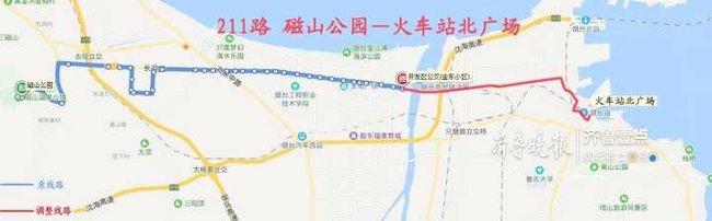 18日起烟台211路公交延伸 将中转火车站北广场