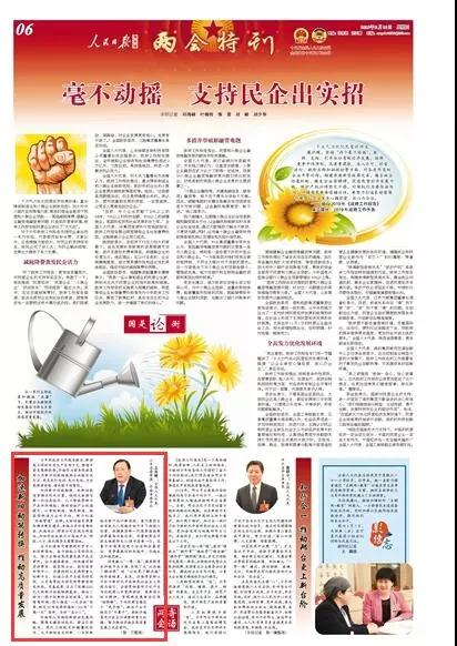 王忠林:加速新旧动能转换 推动高质量发展