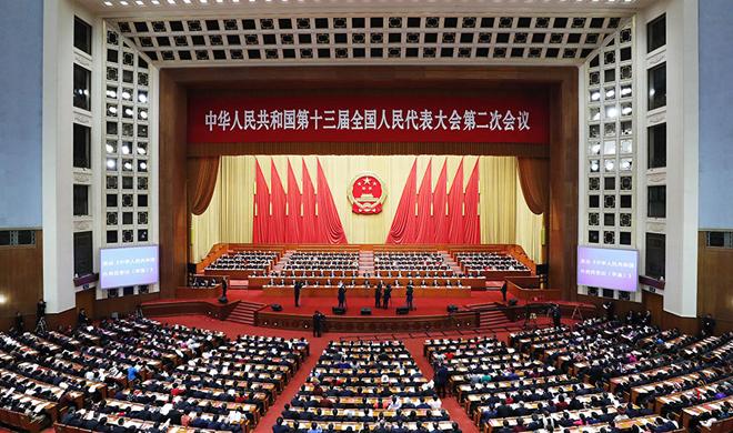 十三届全国人大二次会议举行闭幕会