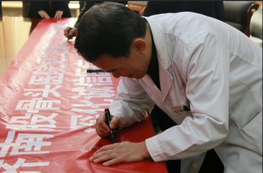 """胡佩良院长在""""深化诚信医疗·共筑和谐医患""""条幅上签名"""