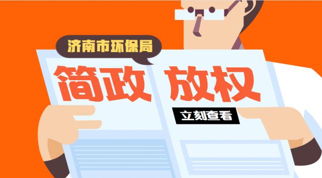 简政放权 济南市环保局新下放审批权限48类项