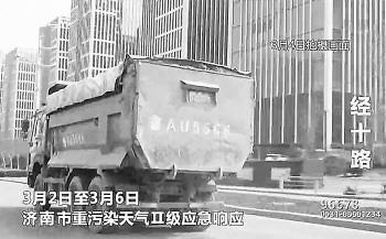 济南重污染天,渣土车仍违规上路!厅长曾举报好几次