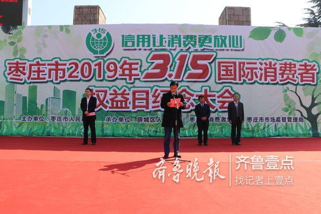 枣庄315国际消费者纪念大会在临山广场举行