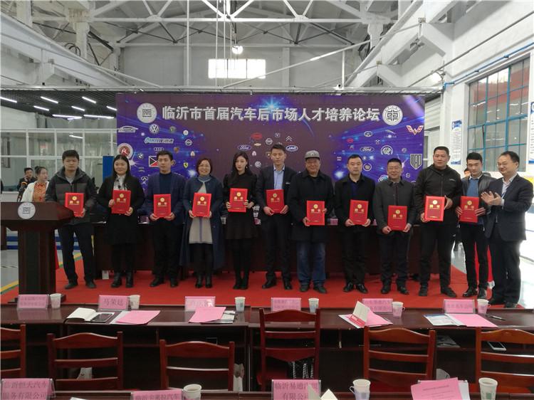 临沂市首届汽车后市场人才培养论坛在临沂市技师学院举行
