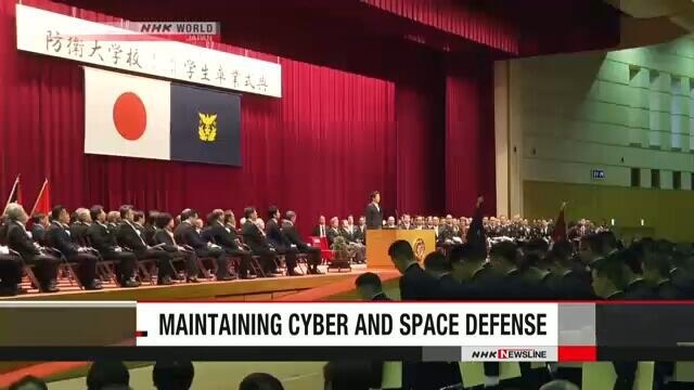 安倍参加日本防卫大学毕业式 称要抓紧完善太空和网络防卫力量