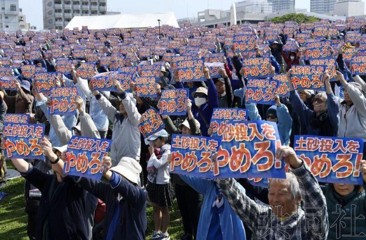 日本冲绳举行县民大会,要求美日政府放弃普天间搬迁计划