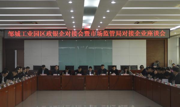 济宁市市场监管局召开对接企业座谈会