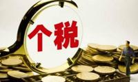 1-2月个人所得税收入2326亿元 同比降18.1%
