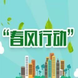 """淄博2019""""春风行动""""为6.9万人提供服务"""