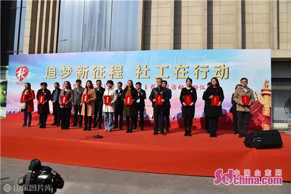 济南市2019年社会工作主题宣传活动启动