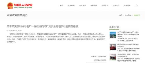 江西芦溪县一在建钢架厂房发生坍塌 致1死9伤