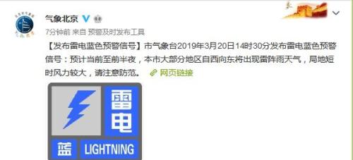 北京发布雷电蓝色预警信号 大部分地区将有雷阵雨