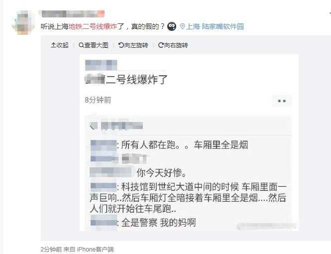 """""""上海地铁2号线爆炸""""系谣言:确有烟雾,无人受伤"""