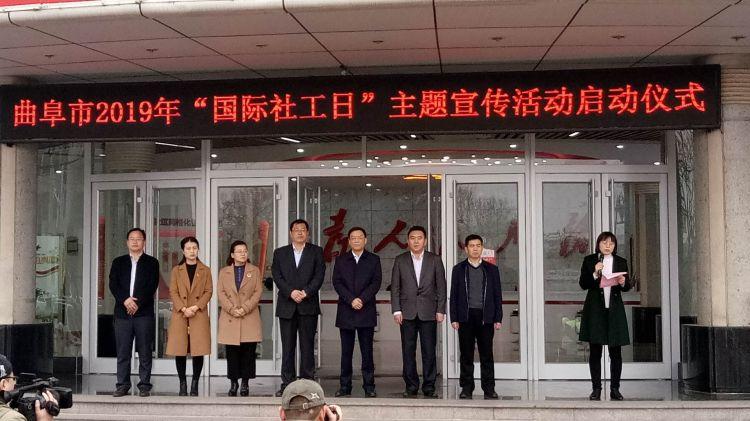 """曲阜""""2019国际社工日""""主题宣传活动启动仪式在大成社区举行"""