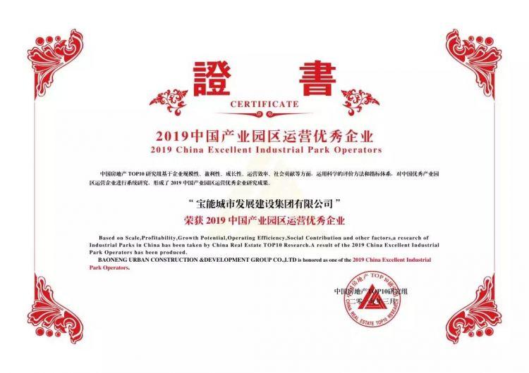 重磅喜讯   宝能城发集团斩获中国产业园区运营优秀企业等多项大奖