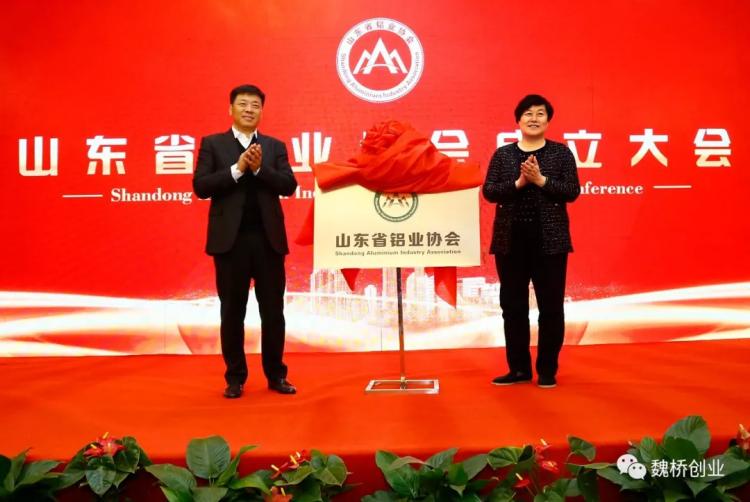 山东省铝业协会成立 魏桥创业集团董事长张波当选协会会长