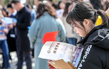 山师举行2019年春季师范毕业生招聘会