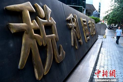 中国国家税务总局推出20项措施确保增值税改革落地