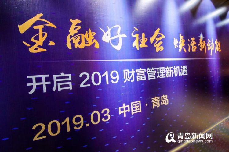"""中国外贸信托落户 青岛迎来又一""""国字号""""财富管理品牌"""
