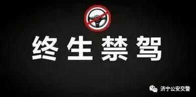 实名曝光!济宁这5人被终生禁驾!