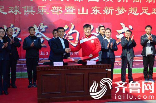 山东鲁能泰山足球学校与滨州市新梦想足球俱乐部、滨州高新区中学签约合作