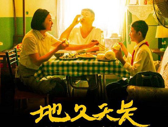 《地久天长》上映褒贬不一 导演王小帅:这就是生活