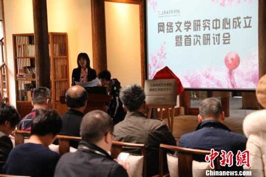 沪高校成立网络文学研究中心 拟构建网文评估体系