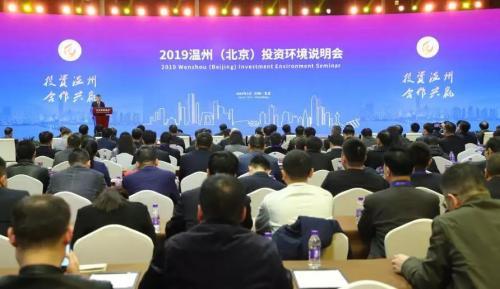 温州在北京举行投资说明会 85个项目总投资近3000亿元