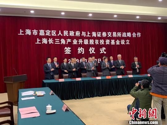 上海长三角产业升级股权投资基金成立 目标规模超100亿元