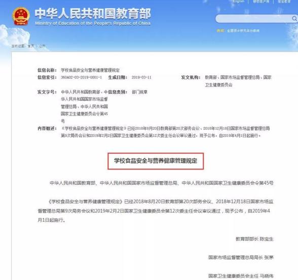 """济南天桥区落实陪餐制度 确保师生""""舌尖上""""安全"""