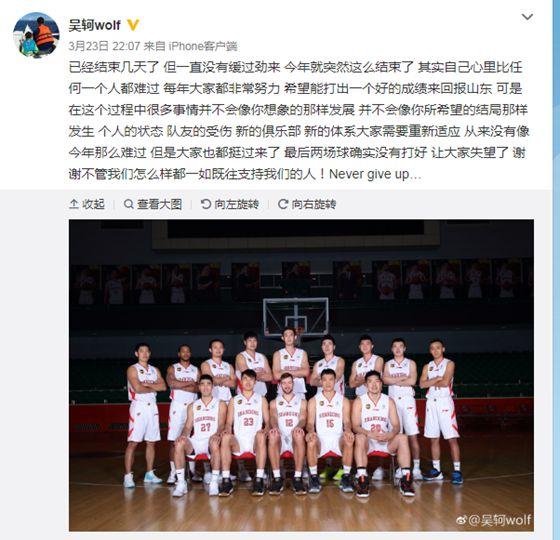 山东男篮队长:感谢一如既往支持球队的人