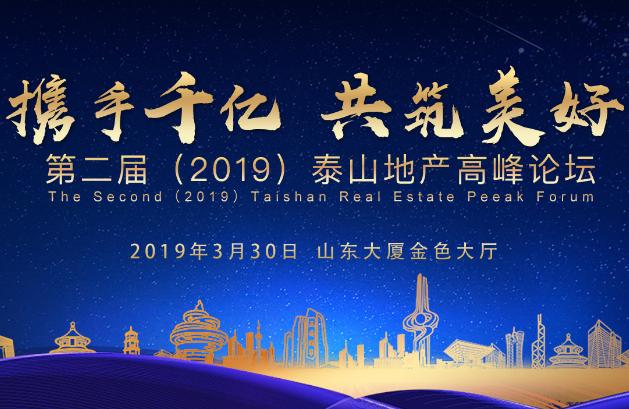 第二届(2019)泰山地产论坛
