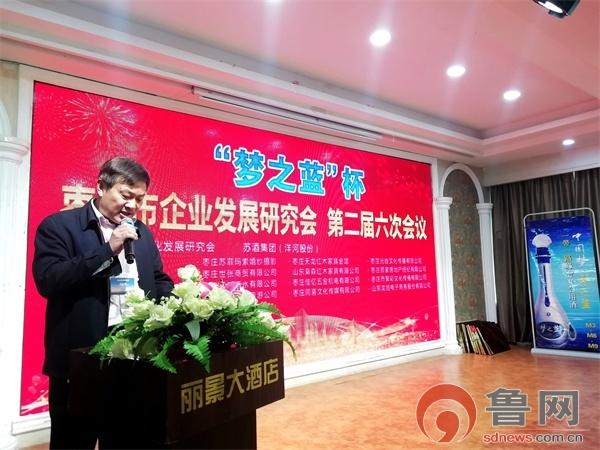 枣庄市企业发展研究会第二届六次会议召开