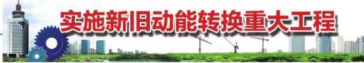 金乡:新旧动能转换满帆起航