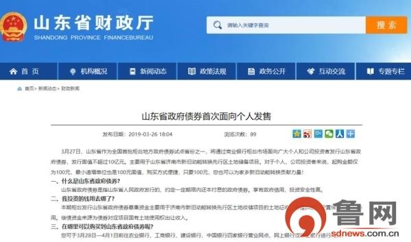 山东省发售10亿元政府债券 用于新旧动能转换